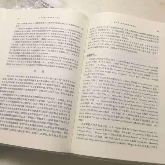 大家小书 天道与人文(精装本) 晒单图
