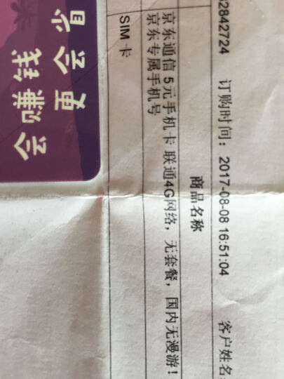 京东通信 5元手机卡 联通4G网络,无套餐,国内无漫游!京东专属手机号 晒单图