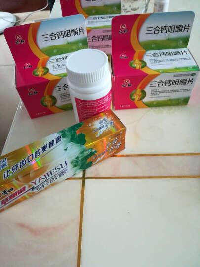 仁和 三合钙咀嚼片 140片/盒 用于补充维矿物质骨质疏松佝偻病 三盒装 晒单图