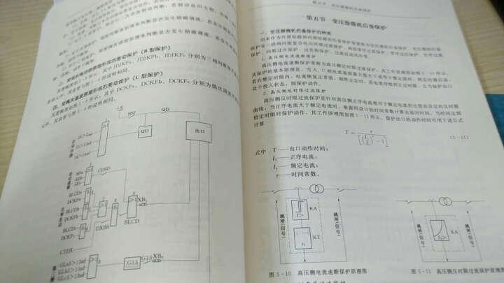 电力工人技术等级暨职业技能鉴定培训教材:继电保护工 晒单图