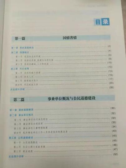 中公版·2017河北省事业单位公开招聘工作人员考试教材:公共基础知识+历年真题+全真模拟(套装3册) 晒单图
