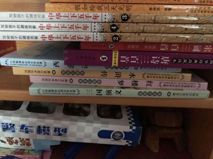 中华上下五千年 4册 中国史记故事书籍儿童文学写给孩子的趣味图解 晒单图
