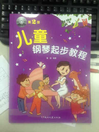 儿童钢琴起步教程(第2册)--很实惠
