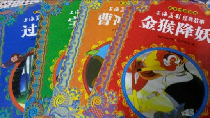 最美中国动画:上海美影经典故事 9-16(套装共8册) 晒单图
