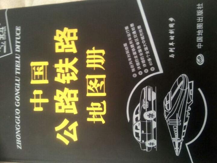 中国公路铁路地图册(塑革皮 2015年1月修订) 晒单图