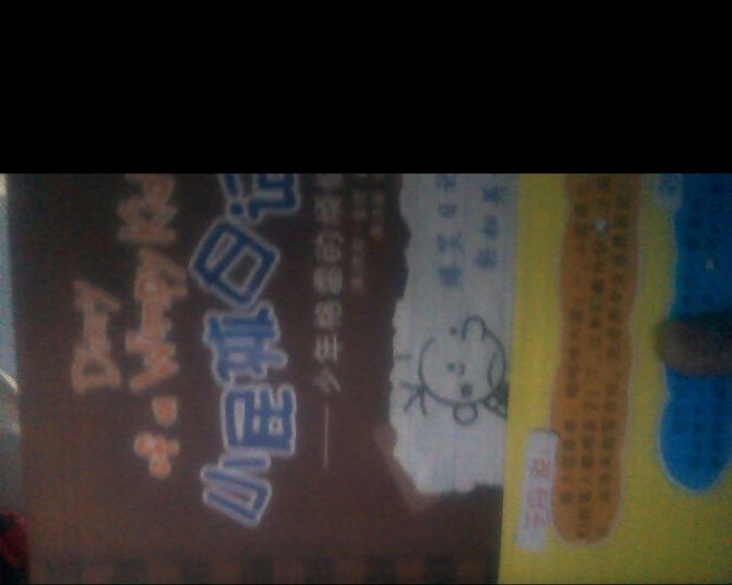 小屁孩日记(15-16)(套装2册) 晒单图