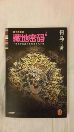 藏地密码1(唐卡典藏版) 晒单图