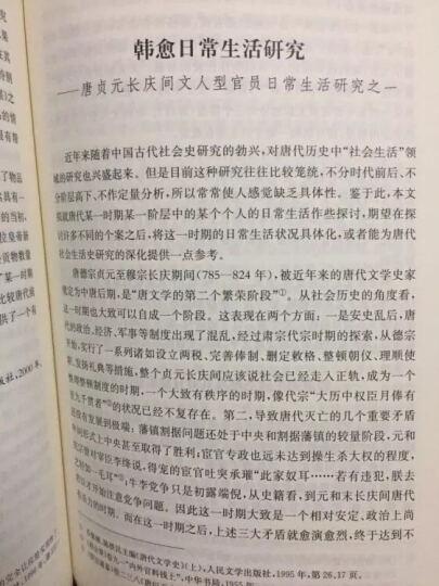 胡道静文集:新校正梦溪笔谈·梦溪笔谈补证稿 晒单图