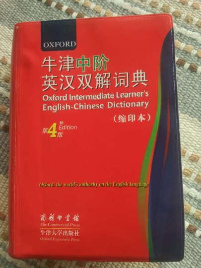 牛津中阶英汉双解词典(第4版)(缩印本) 晒单图