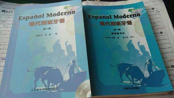 包邮 外研社董燕生 现代西班牙语(1)第一册全套2册 现代西班牙语全套教材+教学参考书2本 晒单图