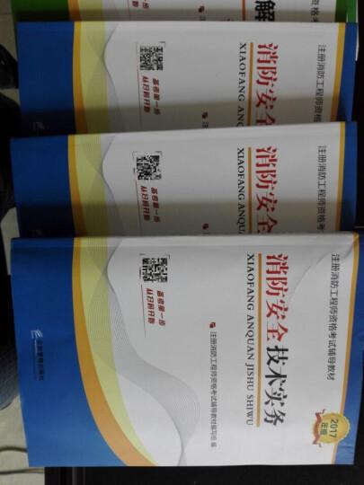 正版2018年一级注册消防工程师资格考试教材+历年真题押题试卷2018一级消防工程师考试书 晒单图
