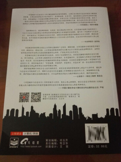 智慧城市与信息安全 晒单图
