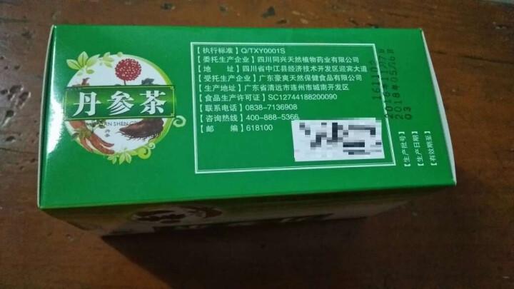 济福生牌 中江丹参茶20包/盒 降血脂耐缺氧可搭配降血糖血压三高药三七丹参保心茶养生茶 8盒 160包 晒单图