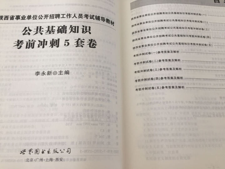 中公版·2017陕西省事业单位公开招聘工作人员考试辅导教材:公共基础知识考前冲刺5套卷 晒单图