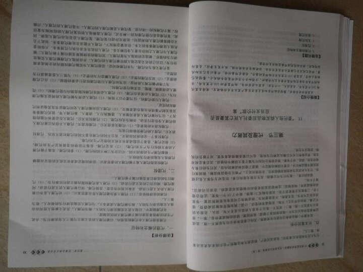 民法案例分析教程(第三版)/21世纪法学系列教材 晒单图