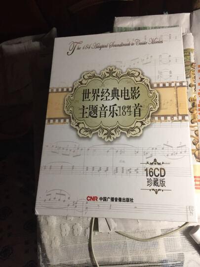 世界经典电影主题音乐184首(16CD)(京东专卖团购) 晒单图