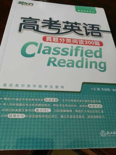 新东方 高考英语真题分类阅读200篇 晒单图