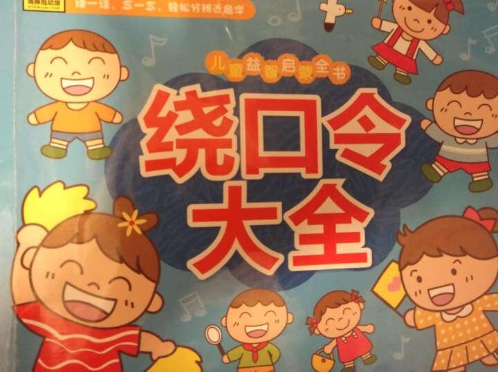 儿童益智启蒙全书:绕口令大全 晒单图