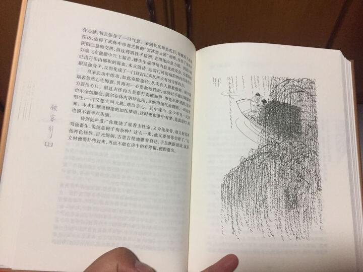 (新修彩图精装版)金庸作品集(26-27):侠客行(套装上下册)(附越女剑、卅三剑客图) 晒单图