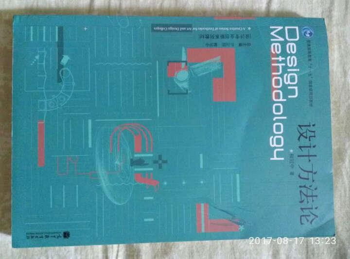 设计方法论/设计专业创新系列教材普通高等教育十一五国家级规划教材 晒单图
