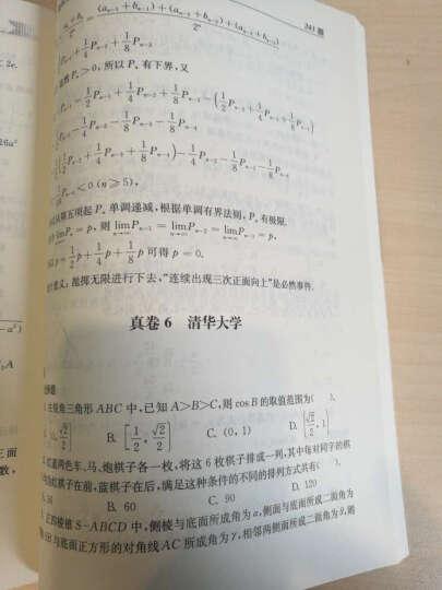 高校自主招生考试直通车 数学(新政策版) 晒单图