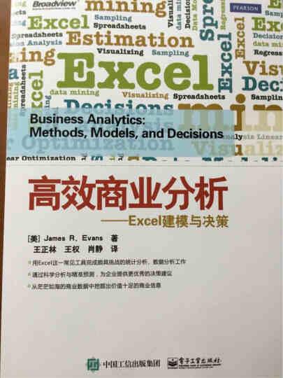 高效商业分析:Excel建模与决策 晒单图