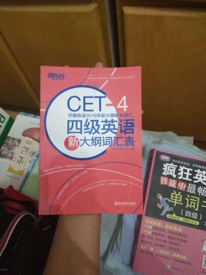 新东方 大学英语四级考试超详解真题+模拟(备战2017年6月四级考试 附MP3) 晒单图