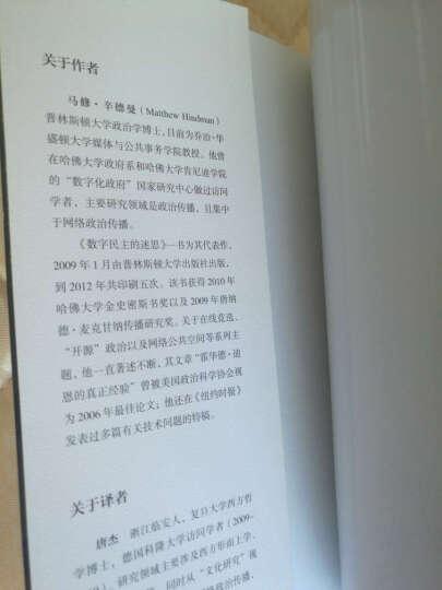 数字民主的迷思 /雅理译丛 晒单图