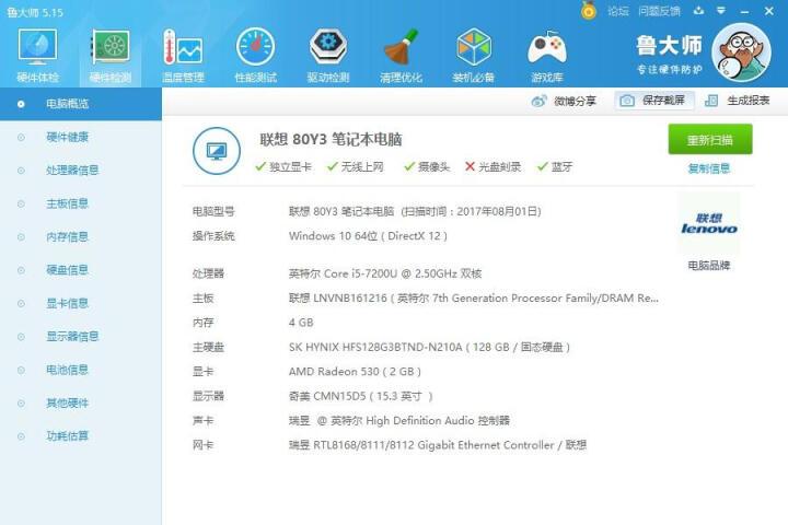联想(Lenovo)小新潮5000 15.6英寸笔记本电脑(i5-7200U 4G 1T+128G 2G独显 FHD Office2016)蓝 晒单图