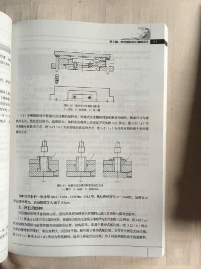 模具设计与制造(第2版) 晒单图
