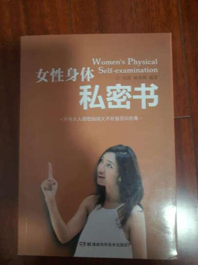 女性身体私密书 晒单图