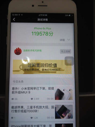 【二手9成新】iPhone 6s Plus 苹果6splus手机 深空灰色 64G 全网通 晒单图