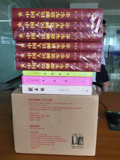 中国人民解放军军史(4-6卷)(套装共3册) 晒单图