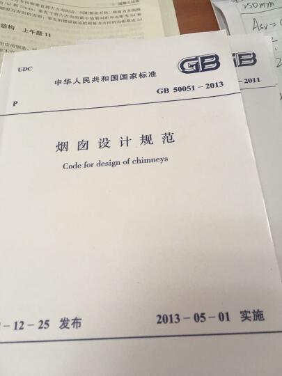 GB 50051-2013 烟囱设计规范 晒单图