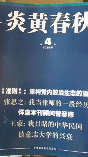 【共3本】炎黄春秋杂志2019年5/9/10月 历史时事人物传记政治纪实过期刊杂志 晒单图