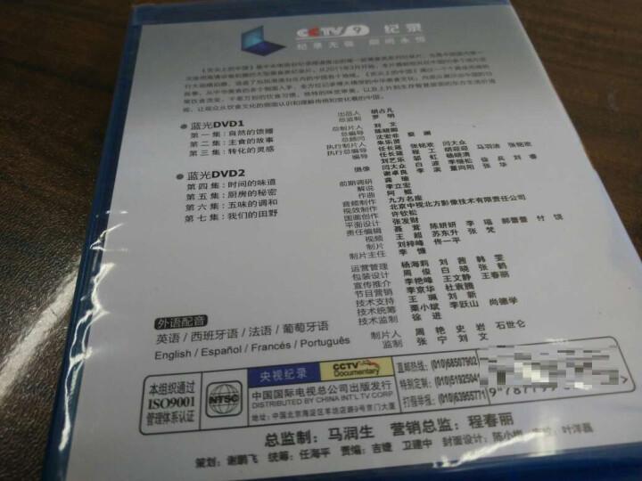 舌尖上的中国(蓝光碟 2BD) 晒单图