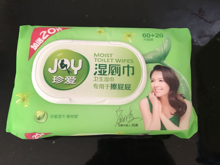 珍爱 湿厕纸 私处清洁卫生湿纸巾厕所用纸家庭装40片 晒单图
