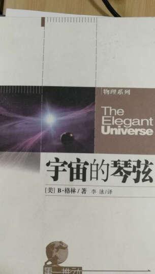 宇宙的琴弦-第一推动系列 物理 晒单图