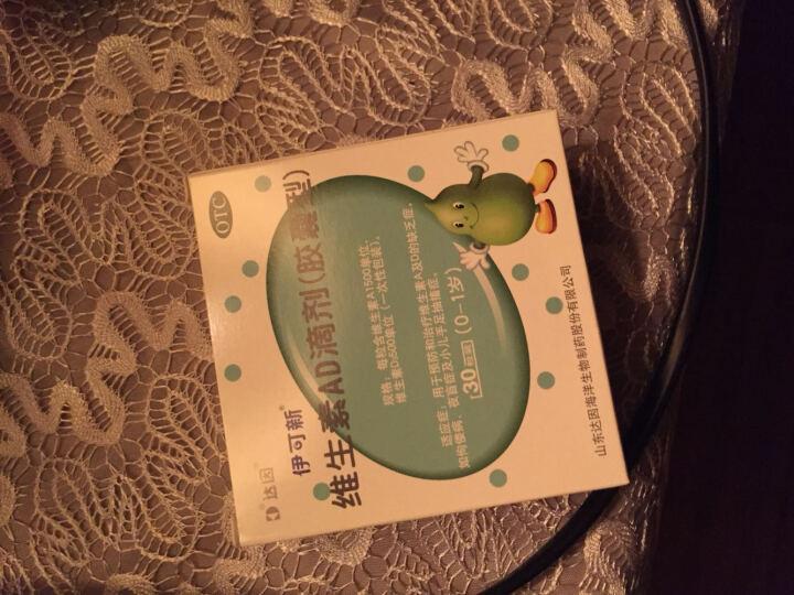 伊可新 维生素AD滴剂(0-1岁) 胶囊型 30粒 2盒装 晒单图