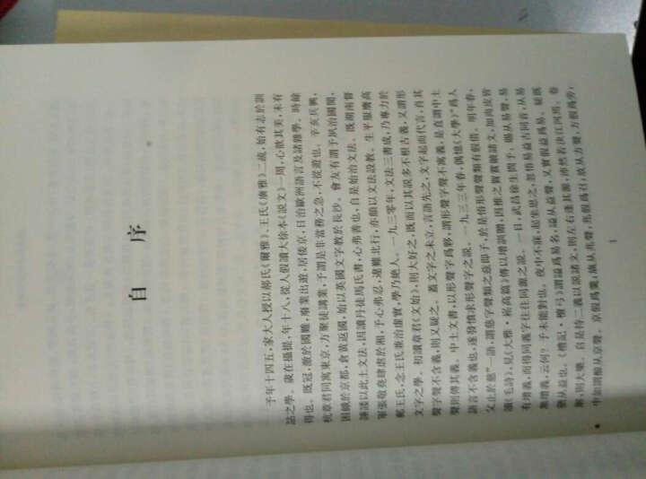 世纪文库:积微居小学金石论丛 晒单图