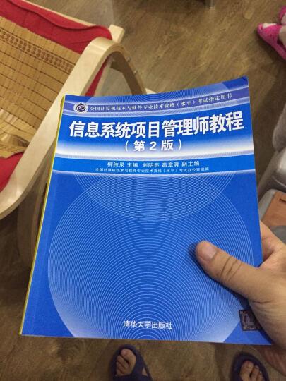 计算机技术与软件信息系统项目管理师教程(2版)/全国专业技术资格(水平)考试指定用书籍 晒单图