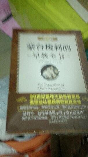 蒙台梭利的早教全书(珍藏版) 晒单图