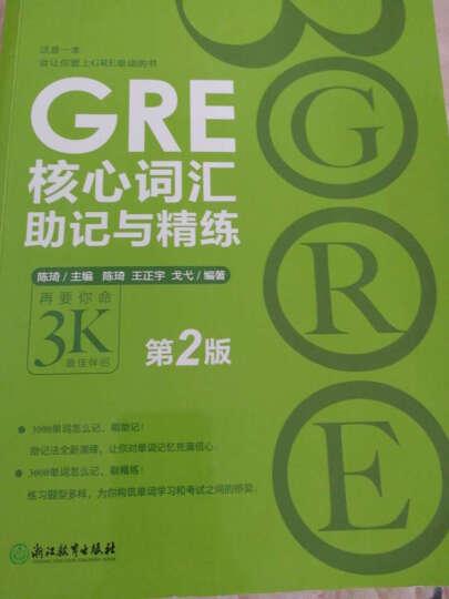 【新东方旗舰】第2版《GRE核心词汇助记与精练》 陈琦 GRE单词 再要你命3000 3K 晒单图