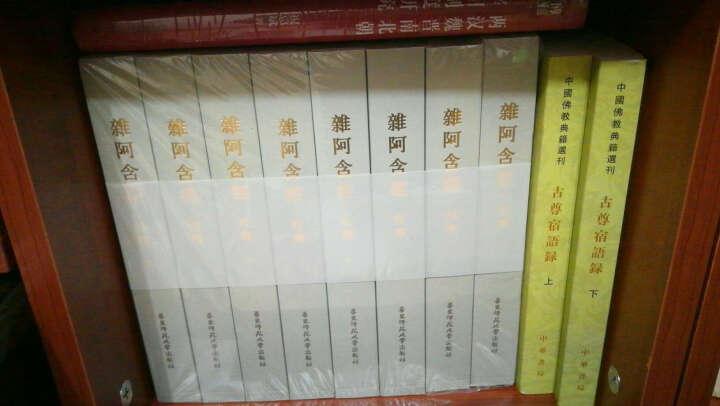 杂阿含经校释(套装共8册) 晒单图