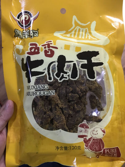 四川特产 遛洋狗五香牛肉干120g 晒单图
