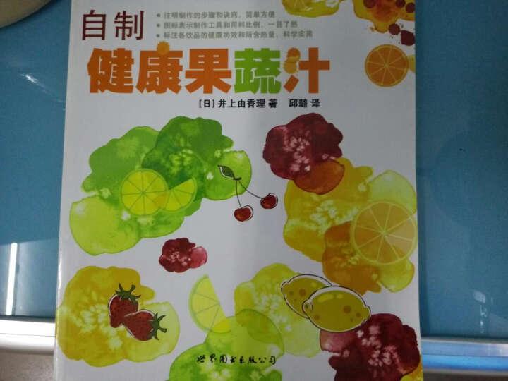 自制健康果蔬汁 晒单图