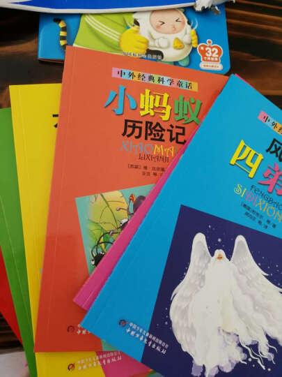 旧版  中外经典科学童话(套装共6册) 晒单图