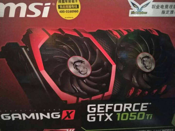 微星(MSI)GeForce GTX 1050 Ti GAMING X 4G 128BIT GDDR5 PCI-E 3.0电竞游戏 显卡 晒单图