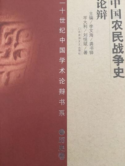 中国农民战争史论辩 晒单图