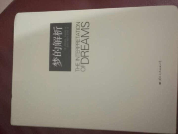 梦的解析、弗洛伊德经典著作(套装全2册) 晒单图